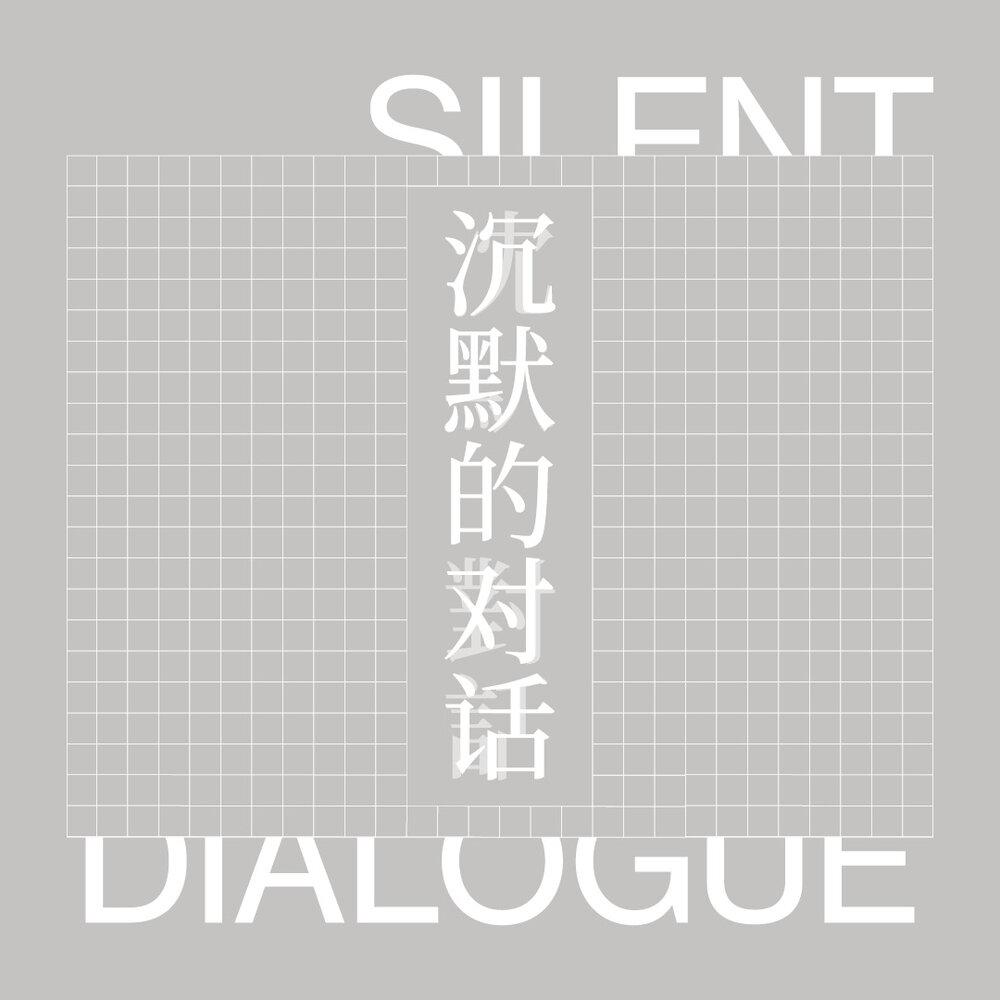 Silent Dialogue logo